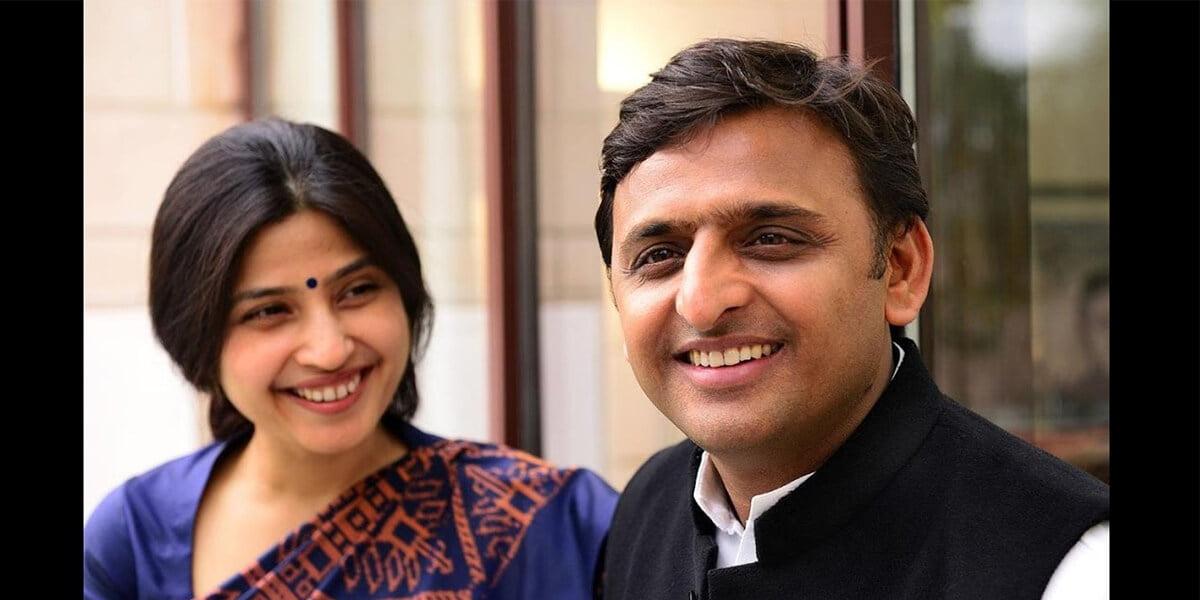 dimple Akhilesh Yadav love story