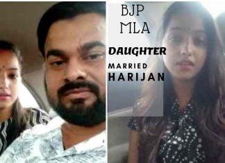 BJP MLA DAUGHTER MARRIED HARIJAN