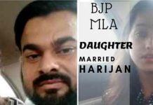 BJP MLA Daughter Sakshi Married HARIJAN