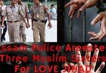 Assam police areested three Muslim sisters For love Jihad